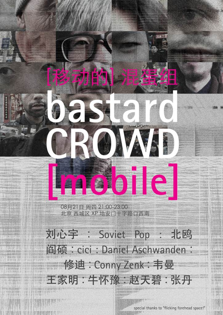 000poster_bastard_crowd_mobile2014